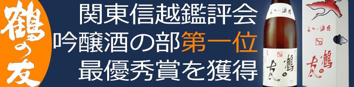 鶴の友トップ画像